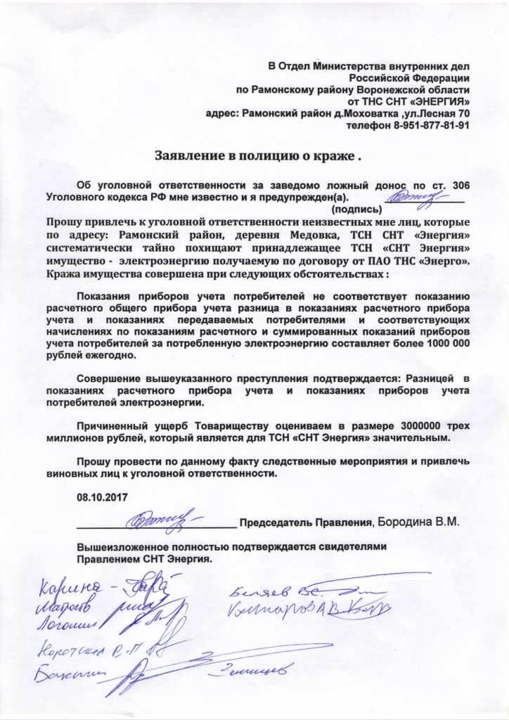 Екатеринбург заявление в полицию о краже ремонт